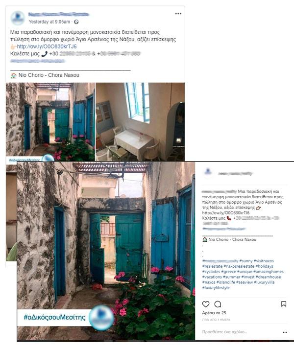 Διασύνδεση και Δημιουργία Εταιρικού Προφίλ Instagram