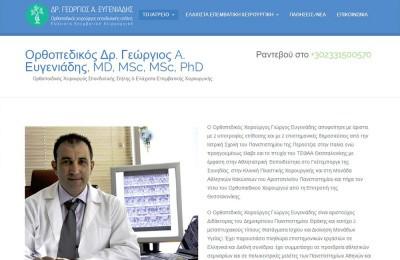 ORTHOPEDIKOS-VERIA.GR - ΟΡΘΟΠΕΔΙΚΟ ΙΑΤΡΕΙΟ | Qbrains