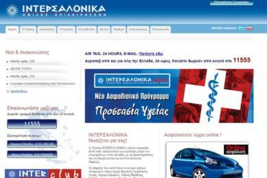 Intersalonica.gr Ανακατασκευή Ιστοσελίδας & Δημιουργία Ειδικής Εφαρμογής Online Τιμολογησης. - Qbrains