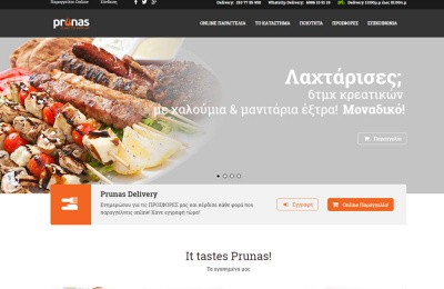 PRUNAS.GR - ONLINE DELIVERY | Qbrains