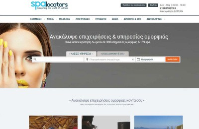 SPALOCATORS.COM - ΥΠΗΡΕΣΙΕΣ ΟΜΟΡΦΙΑΣ | Qbrains