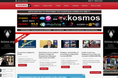 TVKOSMOS.GR - ΕΝΗΜΕΡΩΤΙΚΟ PORTAL ΡΟΔΟΥ   Qbrains