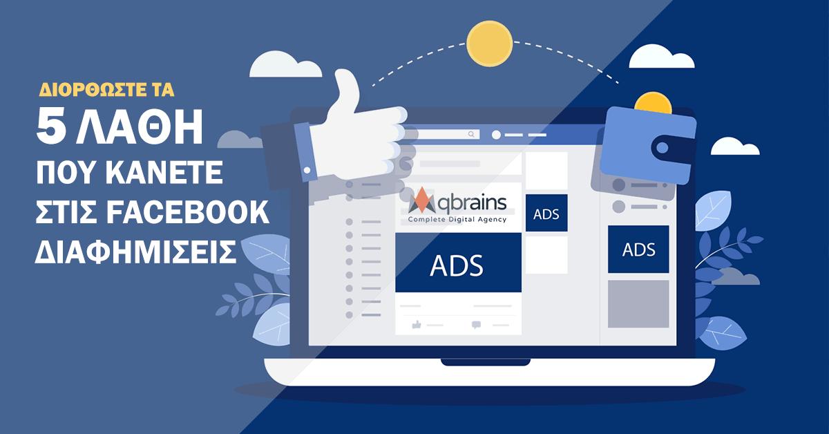 5 Λάθη που κάνετε στις Facebook διαφημίσεις (Facebook ads), τα οποία σας κοστίζουν!