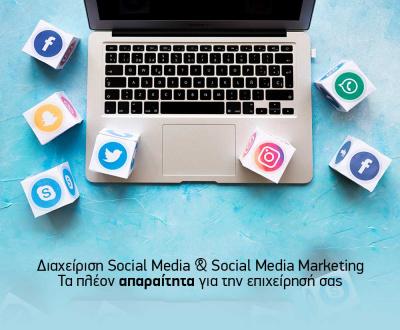 Laptop και κύβοι με λογότυπα των social media, τα οποία είναι βασικό εργαλείο του social media marketing