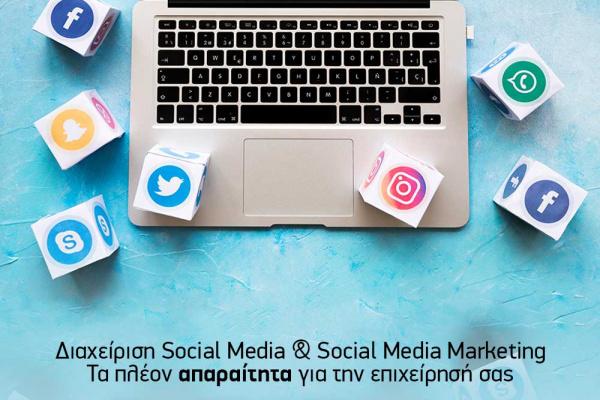 Διαχείριση Social media και social media marketin