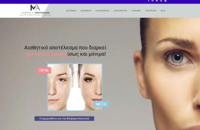 Πλαστικός Χειρουργός Θεσσαλονίκη, Drmoutsoudis.gr | Qbrains