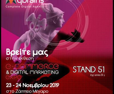 Συμμετέχουμε στην Έκθεση eCommerce & Digital Marketing Expo Greece