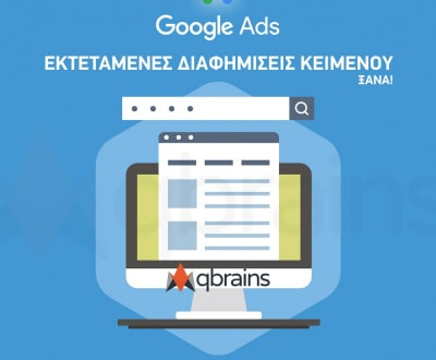 H Google επεκτείνει τις διαφημίσεις αναζήτησης ξανά! - Τι πρέπει να γνωρίζετε