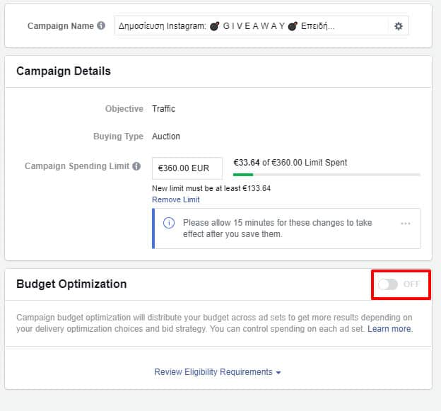 Facebook Διαφημίσεις & Σωστή Κατανομή Προϋπολογισμού