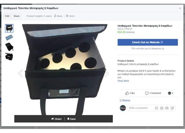 Facebook & Σύνδεση με το Ηλεκτρονικό σας Κατάστημα