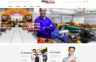 Ηλεκτρονικό Κατάστημα για την Idealpress.gr Επαγγελματικά Ρούχα & Στολές Εργασίας B2B & B2C Eshop από την Qbrains