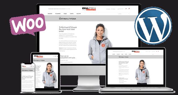 Idealpress.gr Επαγγελματικά Ρούχα & Στολές Εργασίας B2B & B2C Eshop από την Qbrains